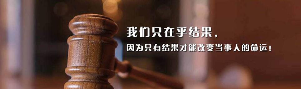 北京著名刑事辩护律师