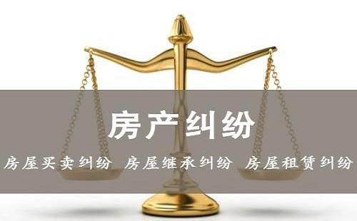 北京房产纠纷律师咨询