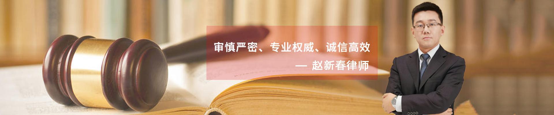 北京连锁加盟律师
