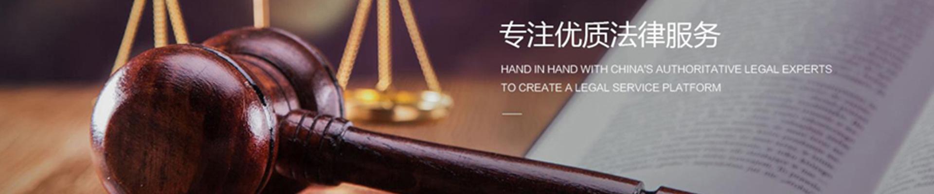 北京加盟法律咨询律师