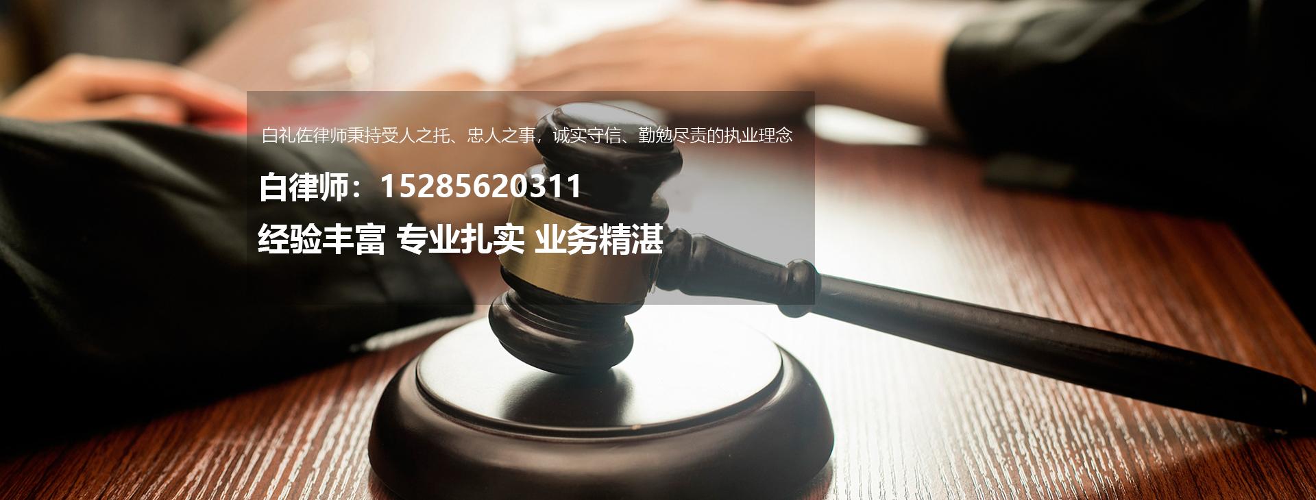 贵阳婚姻家庭律师事务所