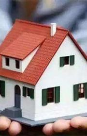 房地产买卖纠纷