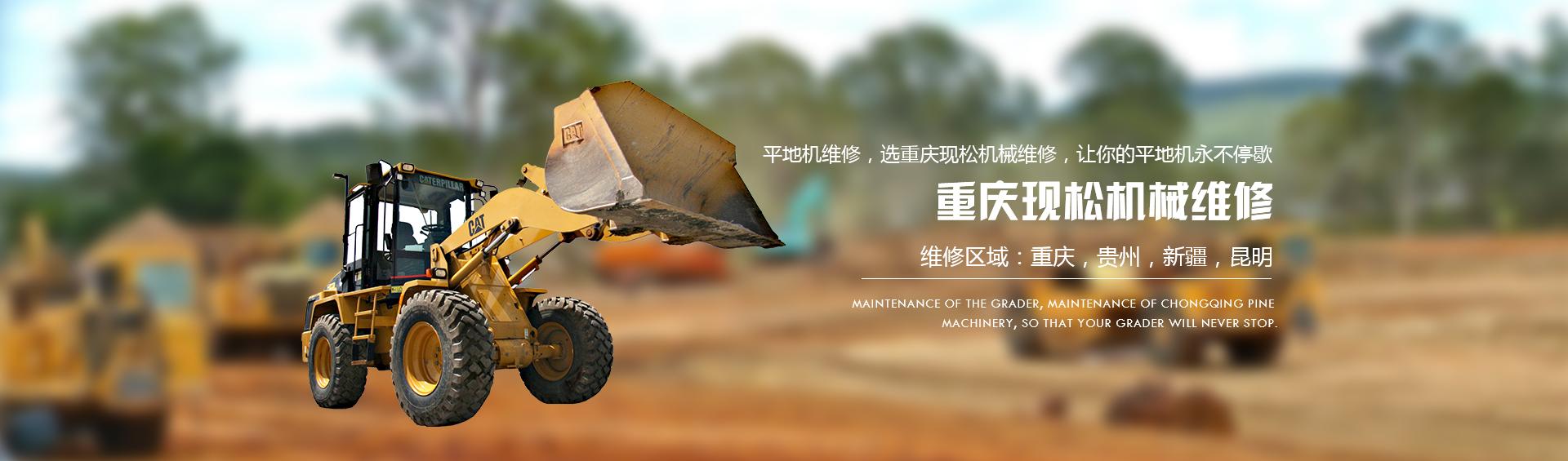 重庆平地机维修