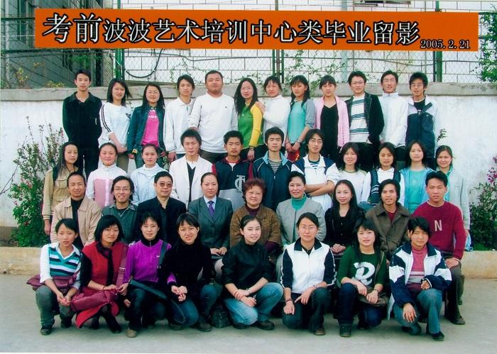 05屆波波藝考培訓部合影