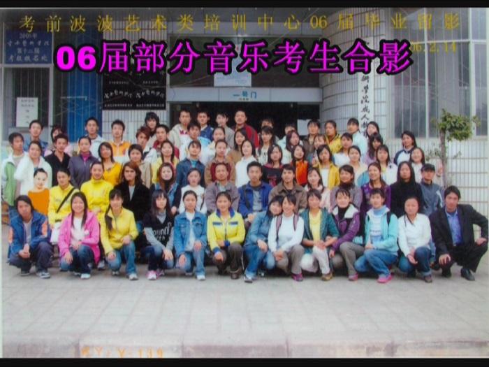 06屆波波藝考培訓部合影