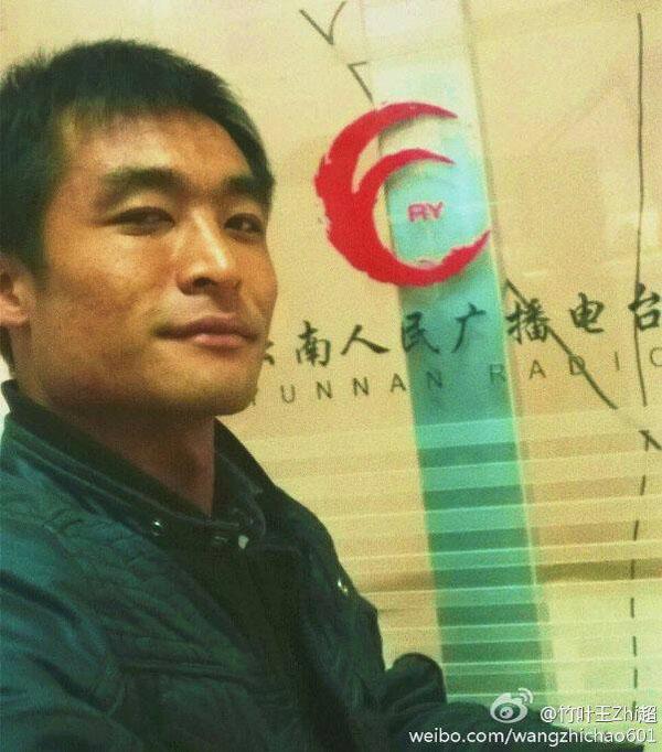王志超 云南藝術學院廣播電視新聞