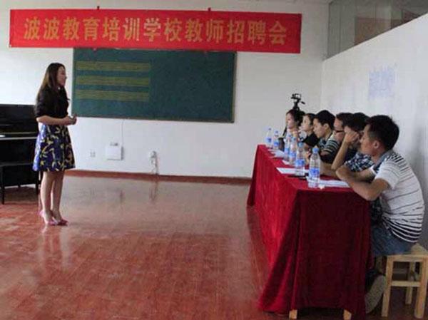 15教師招聘