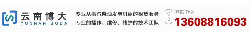 昆明博大发电机租赁有限公司