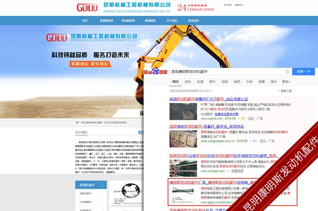 昆明桂柳装载机配件设备公司优化案例