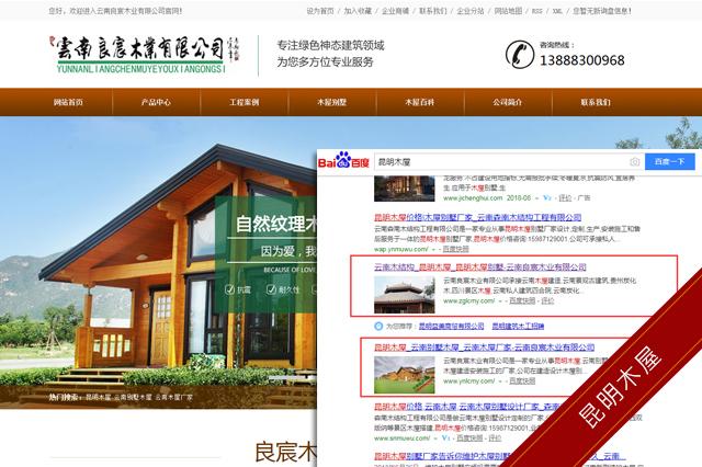 云南良宸木业公司seo优化