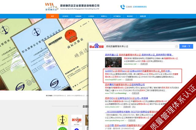昆明網站seo