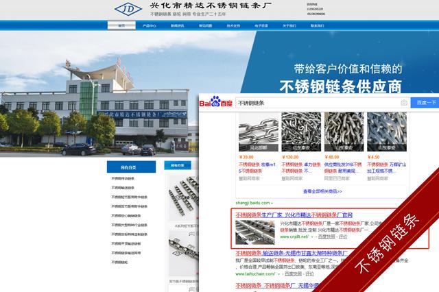 江蘇興化市精達不銹鋼鏈條廠優化案例