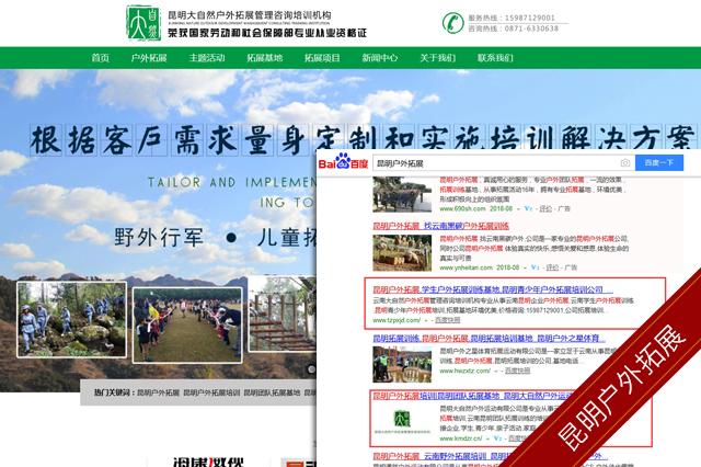 云南大自然戶外運動拓展團建培訓公司