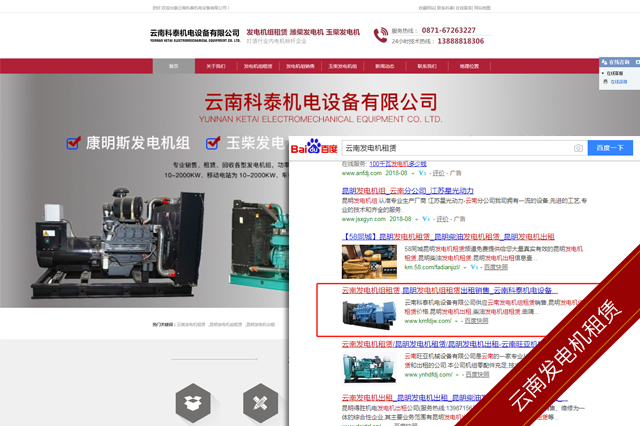 云南科泰发电机公司seo优化案例