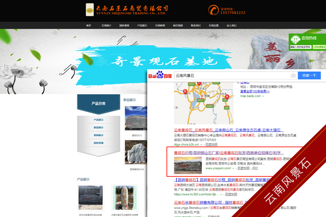 云南石景石商贸有限公司