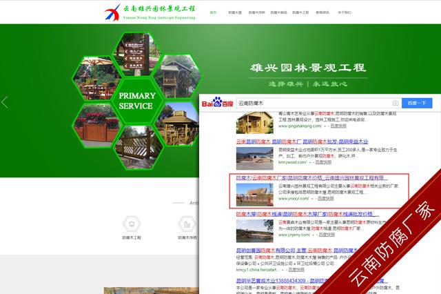 云南雄兴园林景观工程有限公司