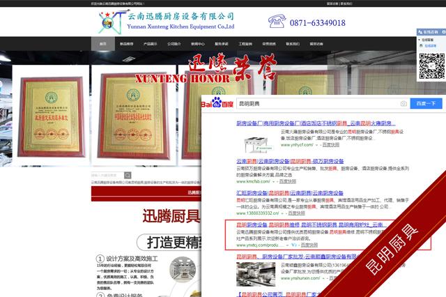 云南迅腾厨房设备有限公司seo优化