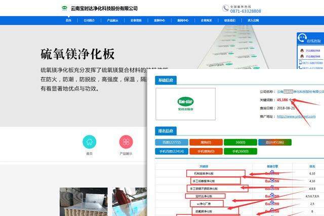 昆明网站优化公司