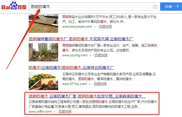 亚搏直播app下载防腐木单词优化