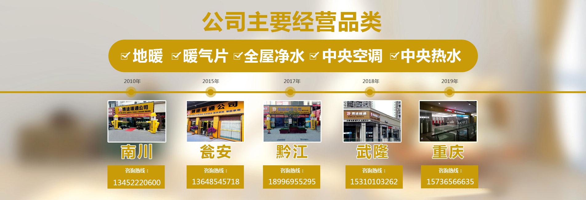 重庆地暖公司