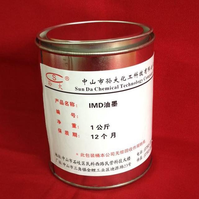 IMD油墨