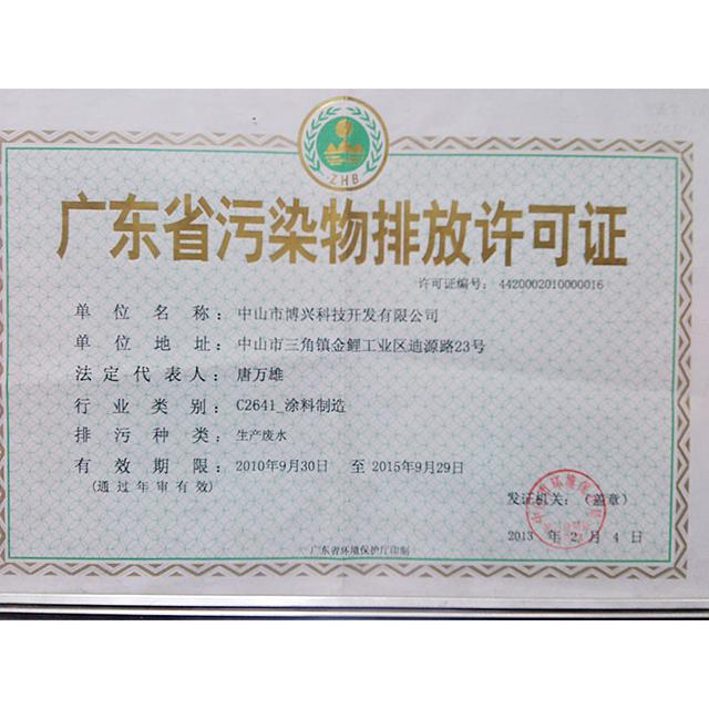 广东省污染物排放许可证