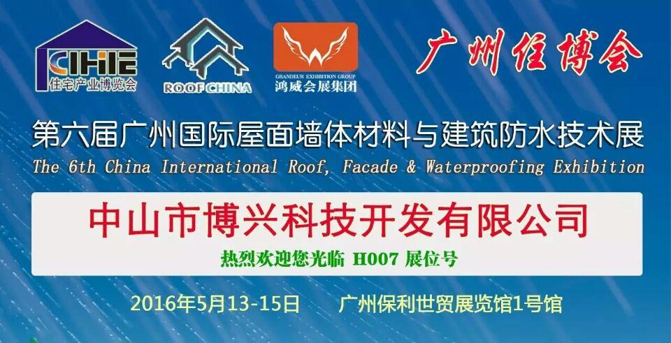 我司参加第六届广州国际屋面墙体材料与建筑防水技术展