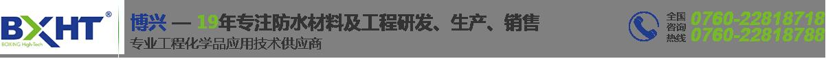 中山博兴科技公司