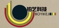 沧州青县服务最好的网络公司是哪家-当然选沧州铂艺科技