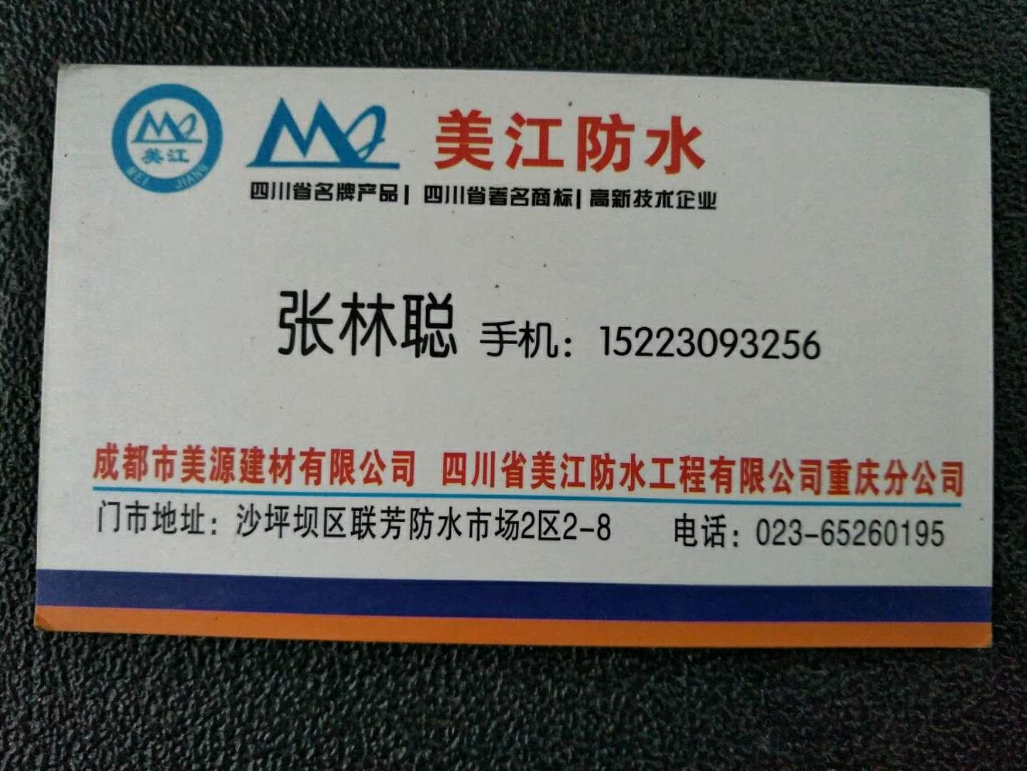 重庆防水堵漏施工