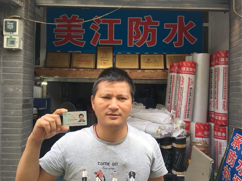 重庆美江防水工程有限公司