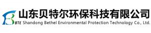 山东贝特尔环保科技有限公司_Logo