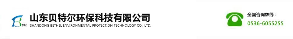 神马六合_山东贝特尔环保科技有限公司