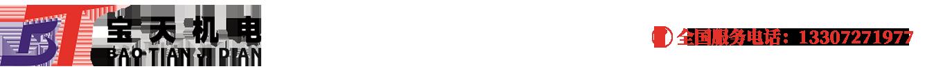 襄阳市宝天机电设备有限公司官网_Logo