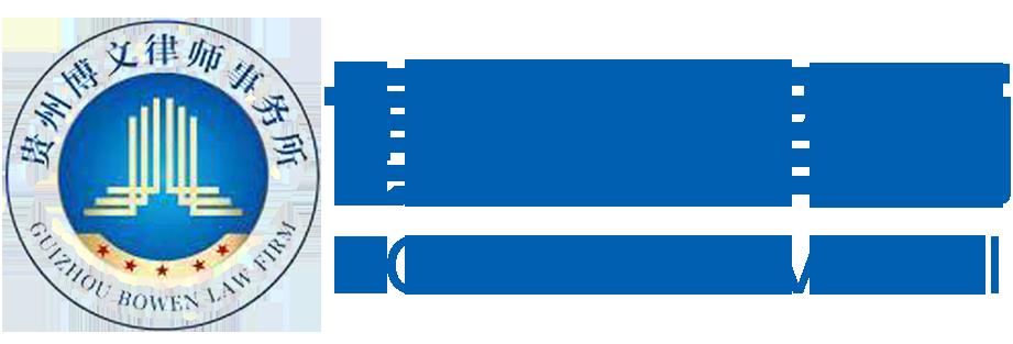 贵州博文律师事务所