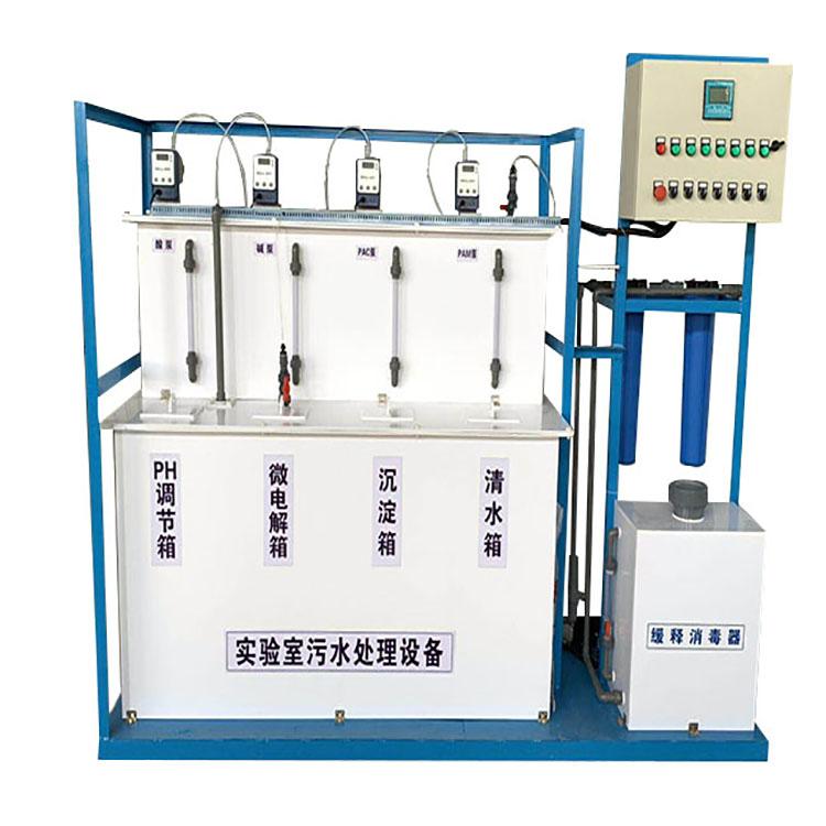 实验室污水处理设备厂家
