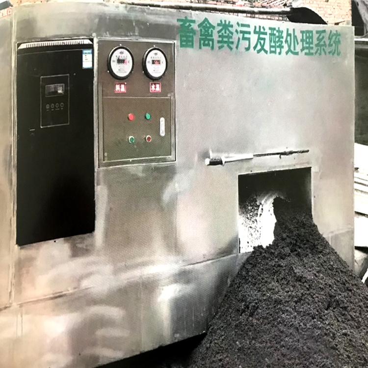 畜禽粪便快速发酵处理机