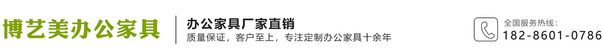 贵州博艺美办公家具75秒速时时彩官网