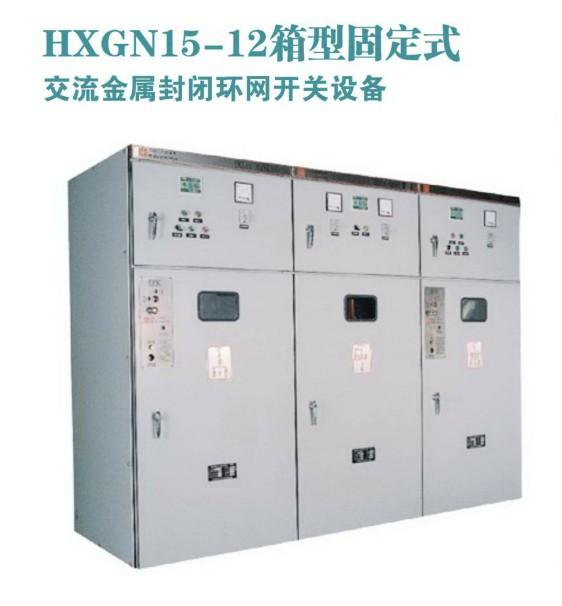 HXGN(F.R)箱型固定式交流金属封闭环网开关设备