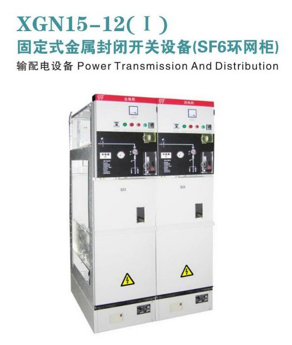 XGN15-12固定式金属封闭开关设备(SF6环网柜)