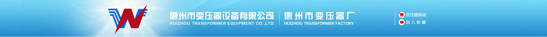 惠州市变压器设备有限公司