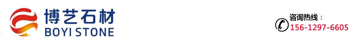 博艺石材_Logo