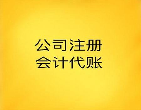 2019年北京公司注册流程及费用有哪些?
