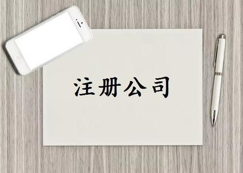 北京居民房能否注册公司?