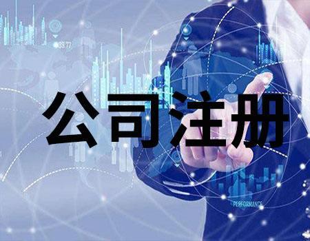 北京公司注册地址的类型有哪些
