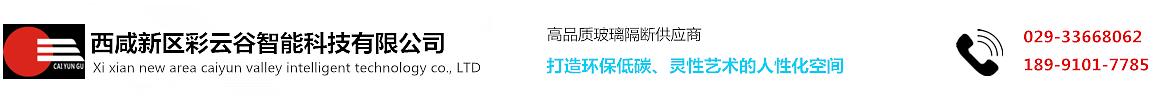 西咸新区彩云谷智能科技有限公司