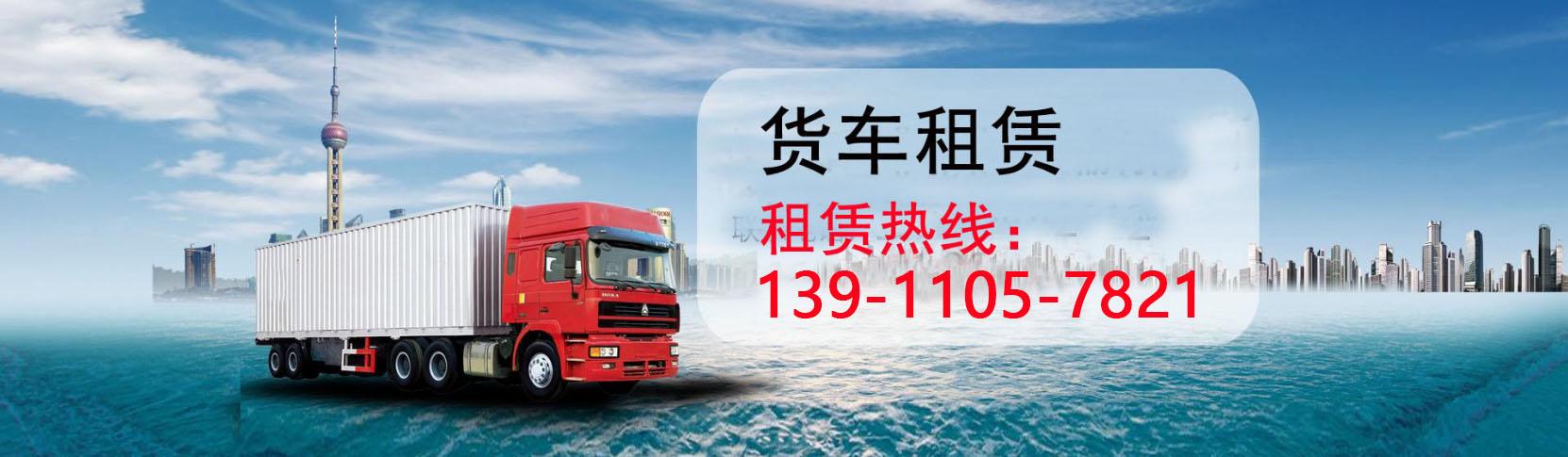 北京朝阳货车租赁