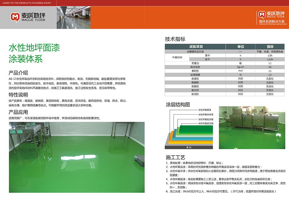 济南丙烯酸水泥地坪漆厂家
