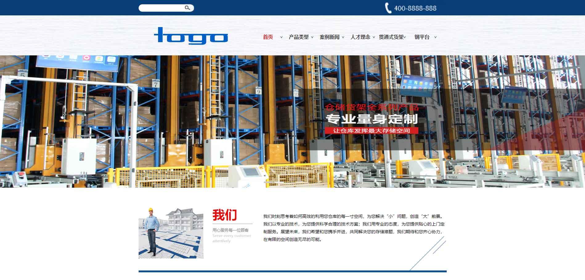 货架行业网站