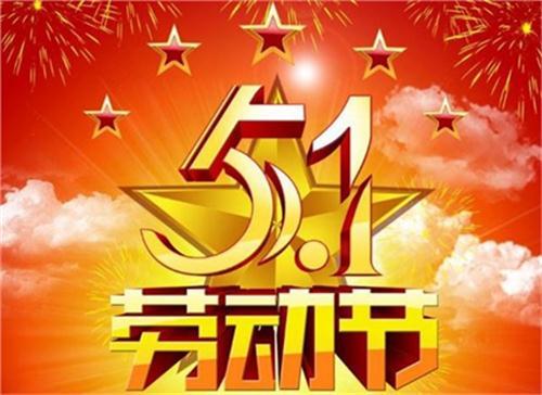成都旭日彩钢瓦厂家2020年五一劳动节放假通知